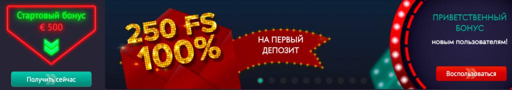 Pin Up Casino бонус за реєстрацію