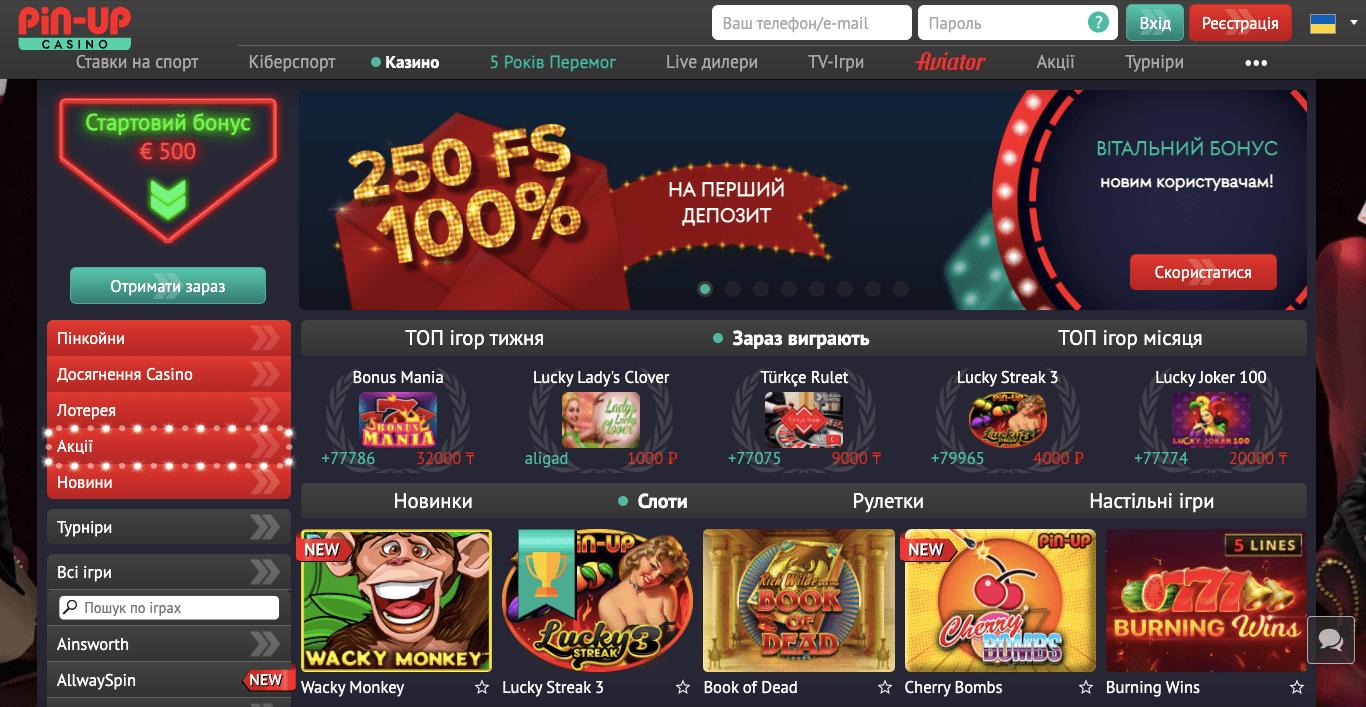 pin up casino офіційний сайт